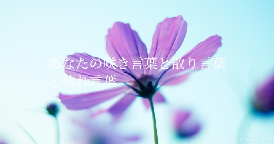 あなたの咲き言葉と散り言葉と枯れ言葉