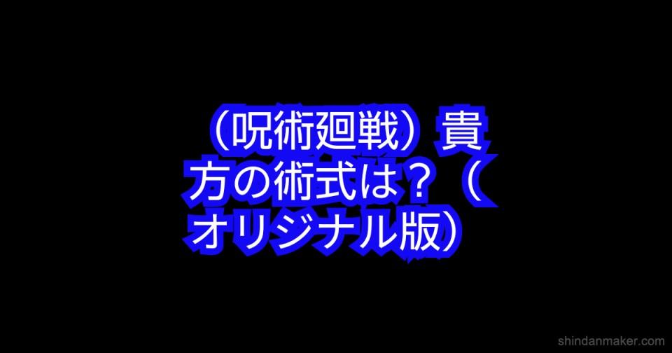 (呪術廻戦)貴方の術式は?(オリジナル版)