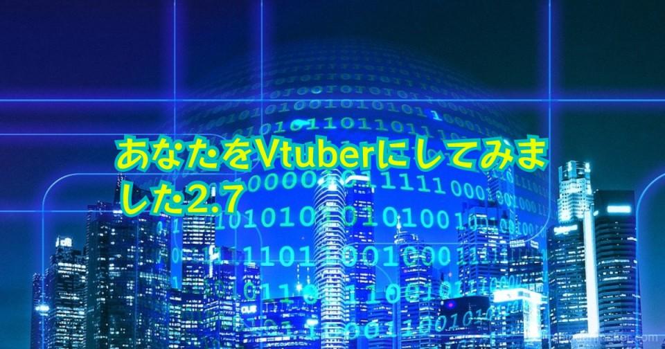 あなたをVtuberにしてみました2.7