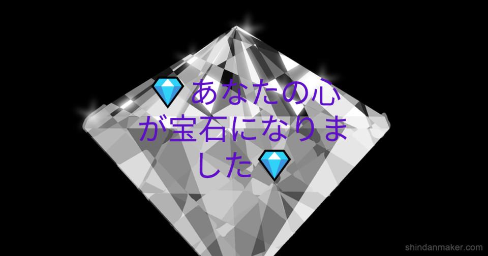💎あなたの心が宝石になりました💎