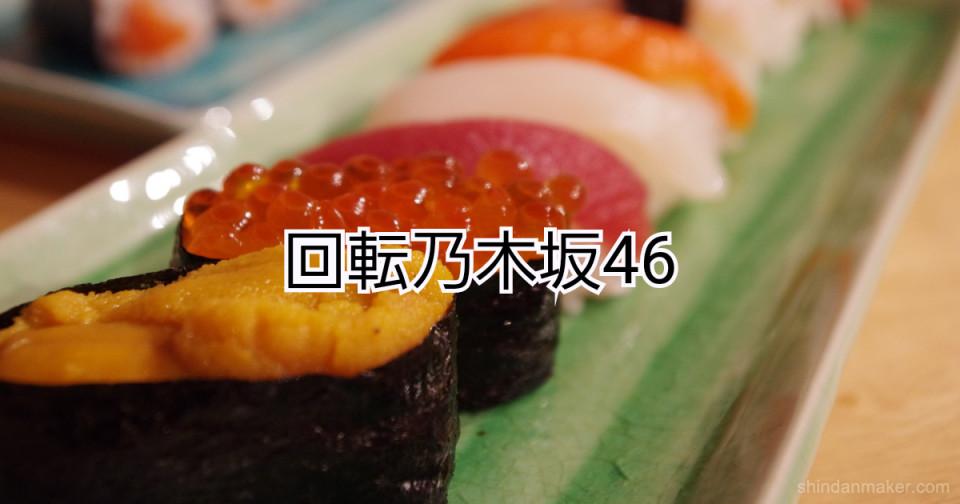 回転乃木坂46