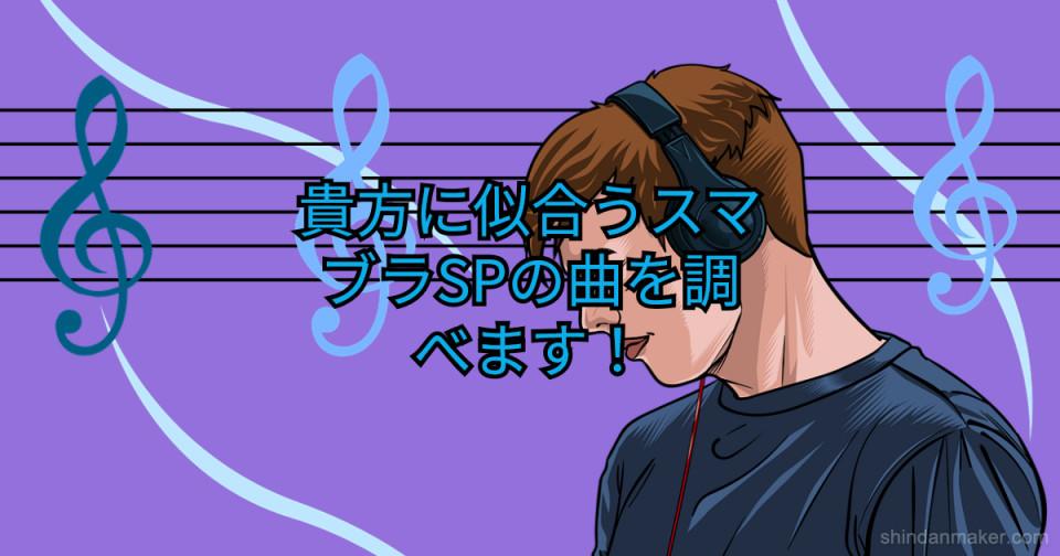 貴方に似合うスマブラSPの曲を調べます!