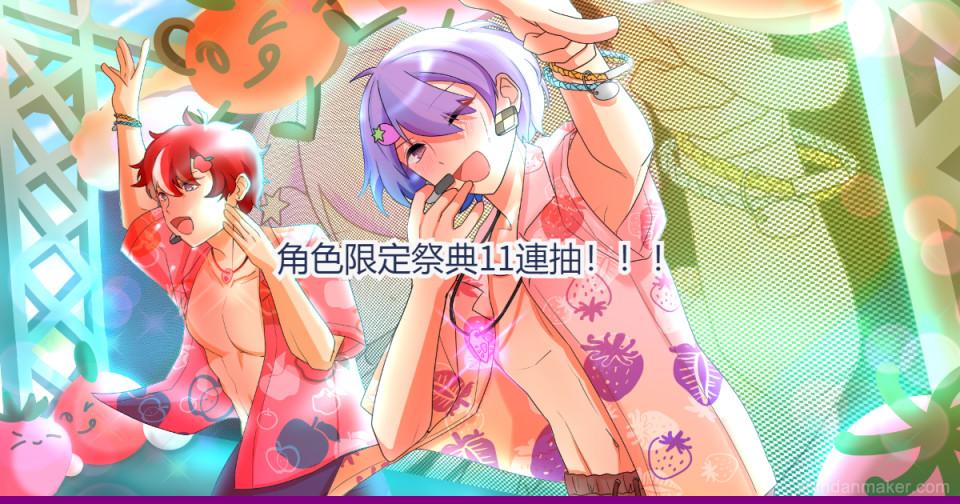 角色限定祭典11連抽!!!