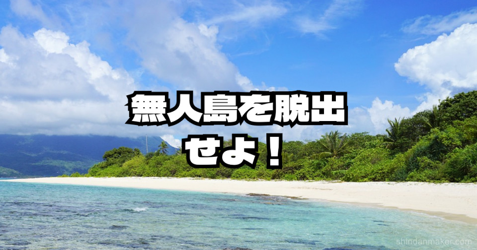 無人島を脱出せよ!