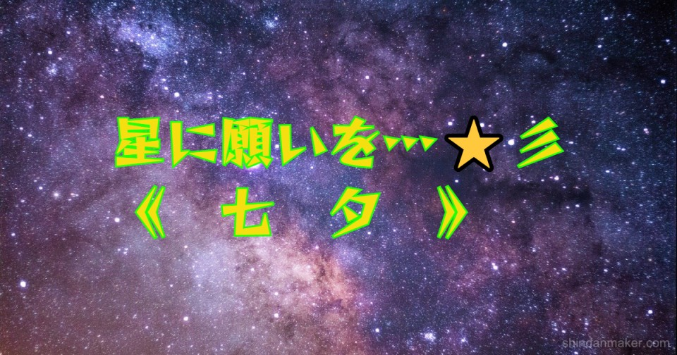 星に願いを…⭐彡《 七 夕 》