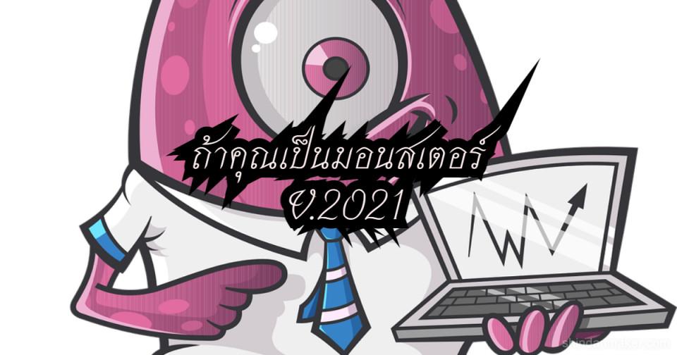 ถ้าคุณเป็นมอนสเตอร์ V.2021