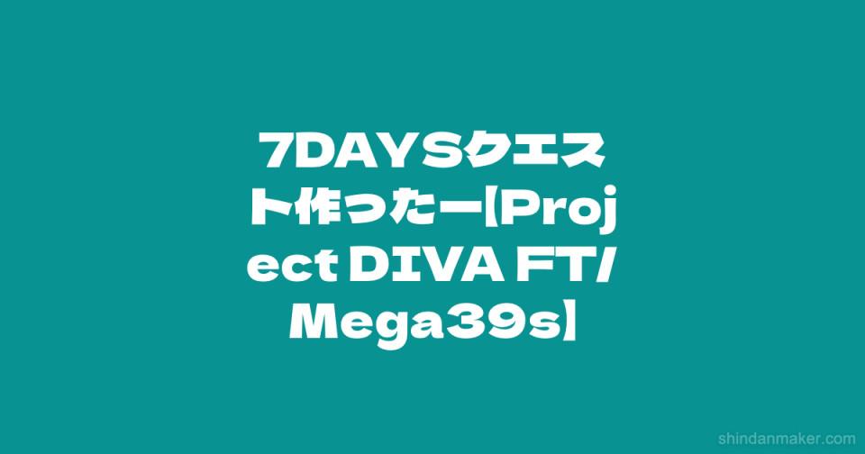 7DAYSクエスト作ったー【Project DIVA FT/Mega39s】