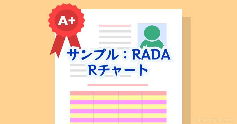 サンプル:RADARチャート