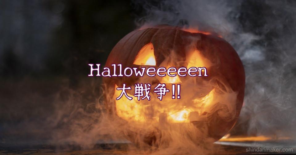 Halloweeeeen大戦争‼︎