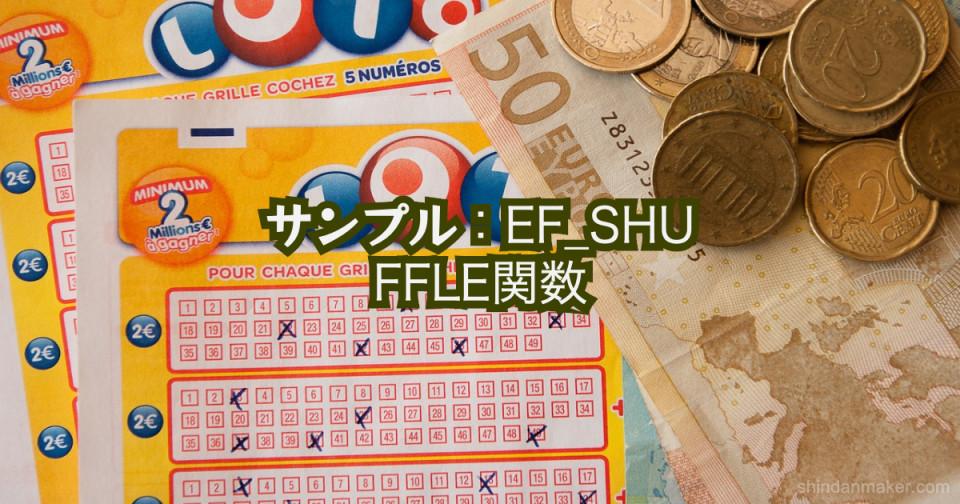 サンプル:EF_SHUFFLE関数
