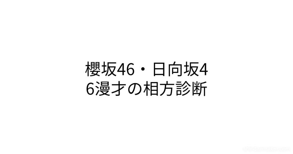 櫻坂46・日向坂46漫才の相方診断