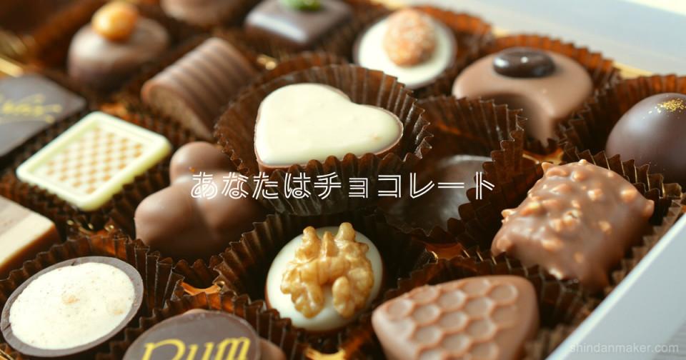 あなたはチョコレート