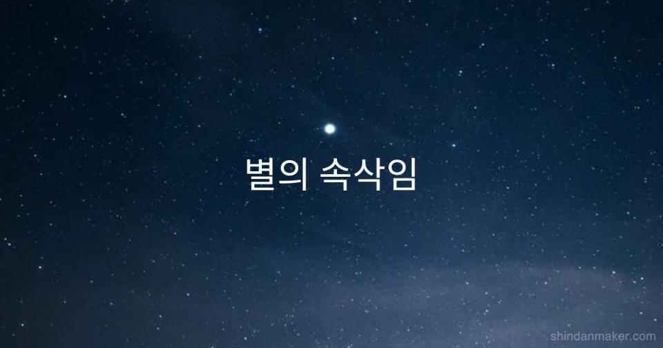 별의 속삭임