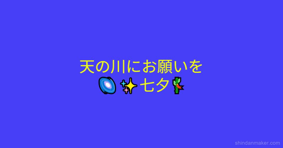 天の川にお願いを🌌✨七夕🎋
