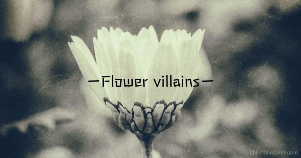 ーFlower villainsー